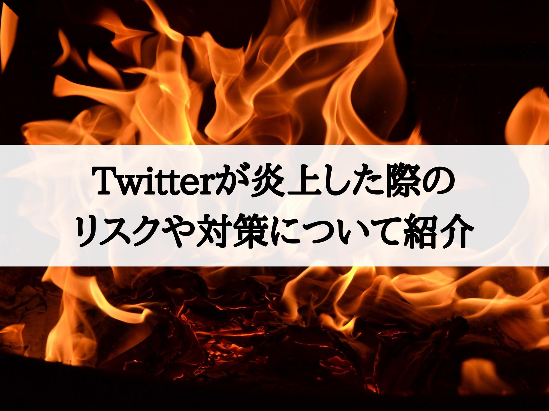 企業のTwitter(ツイッター)担当者必見!炎上のリスクや対策について紹介