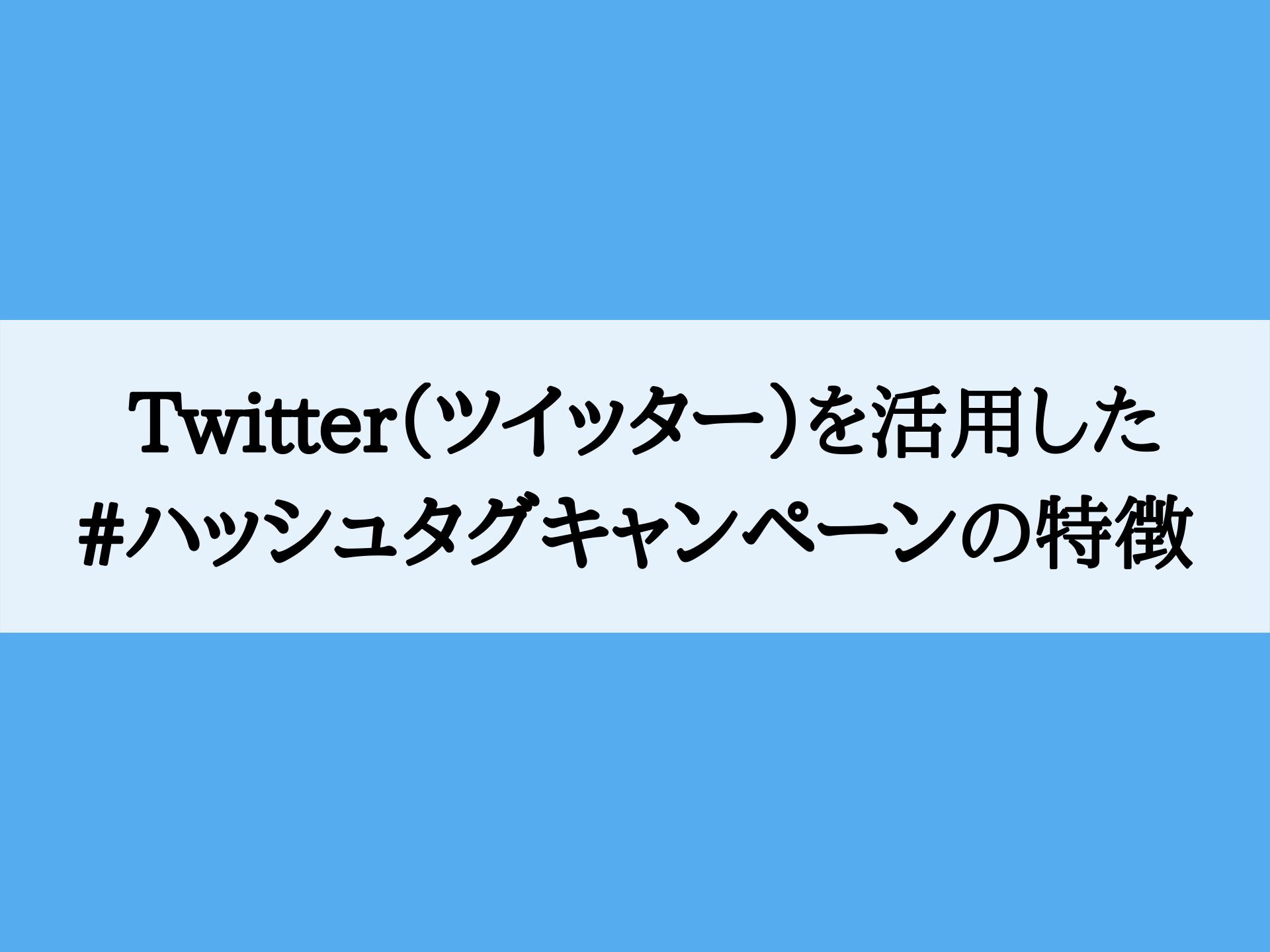 Twitter( ツイッター)を活用したハッシュタグキャンペーンの特徴は?