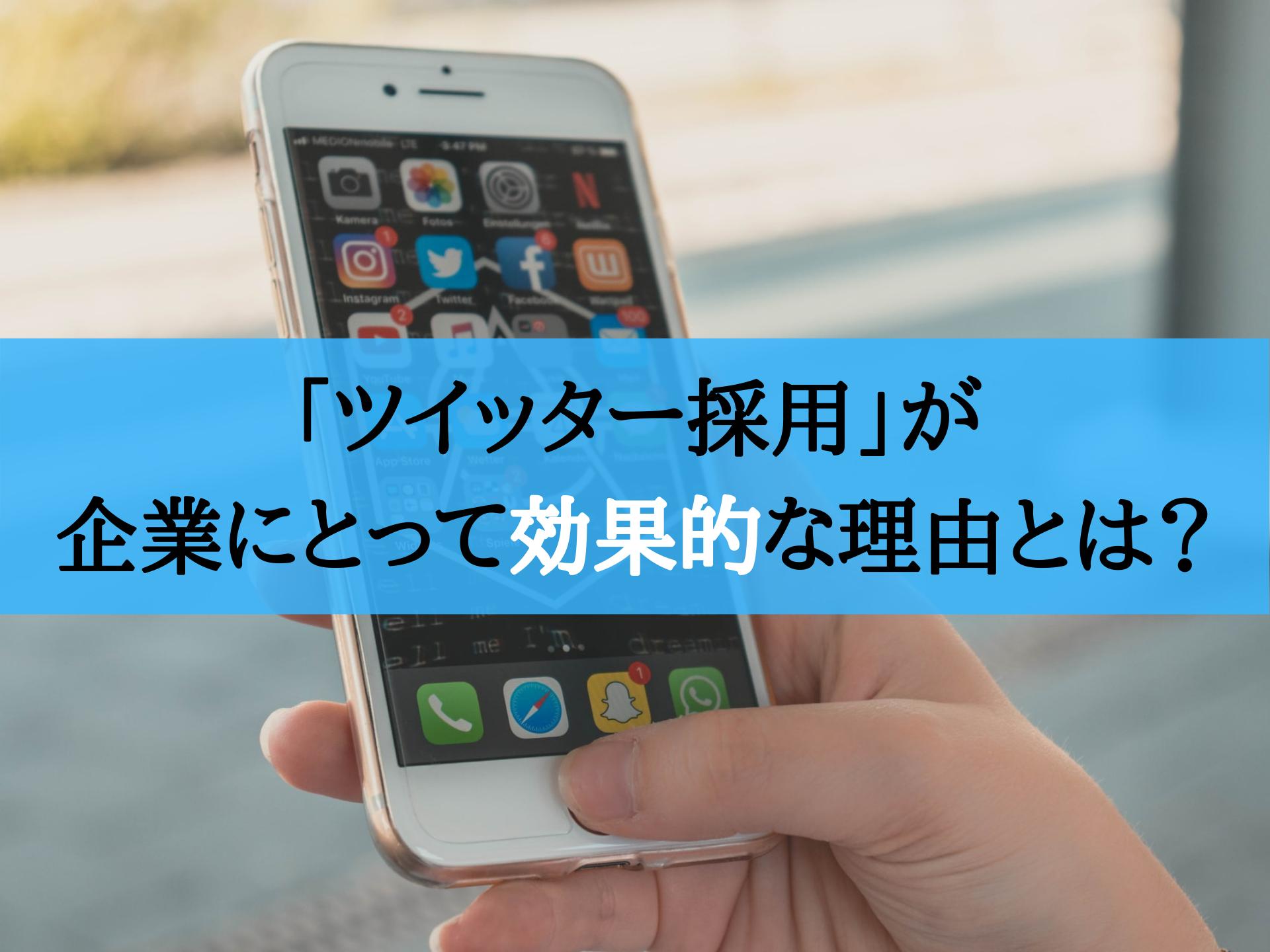 【採用担当必見!】Twitter(ツイッター)が活用活動に効果的な理由を解説!