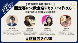 【飲食店関係者あつまれ】Twitter集客のプロ集団の相談会開催決定!